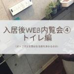 入居後WEB内覧会4