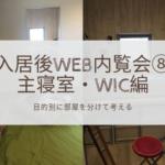 入居後WEB内覧会⑧主寝室・WIC編