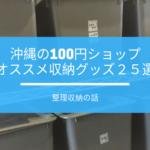 100円ショップオススメ