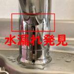 水漏れ発見